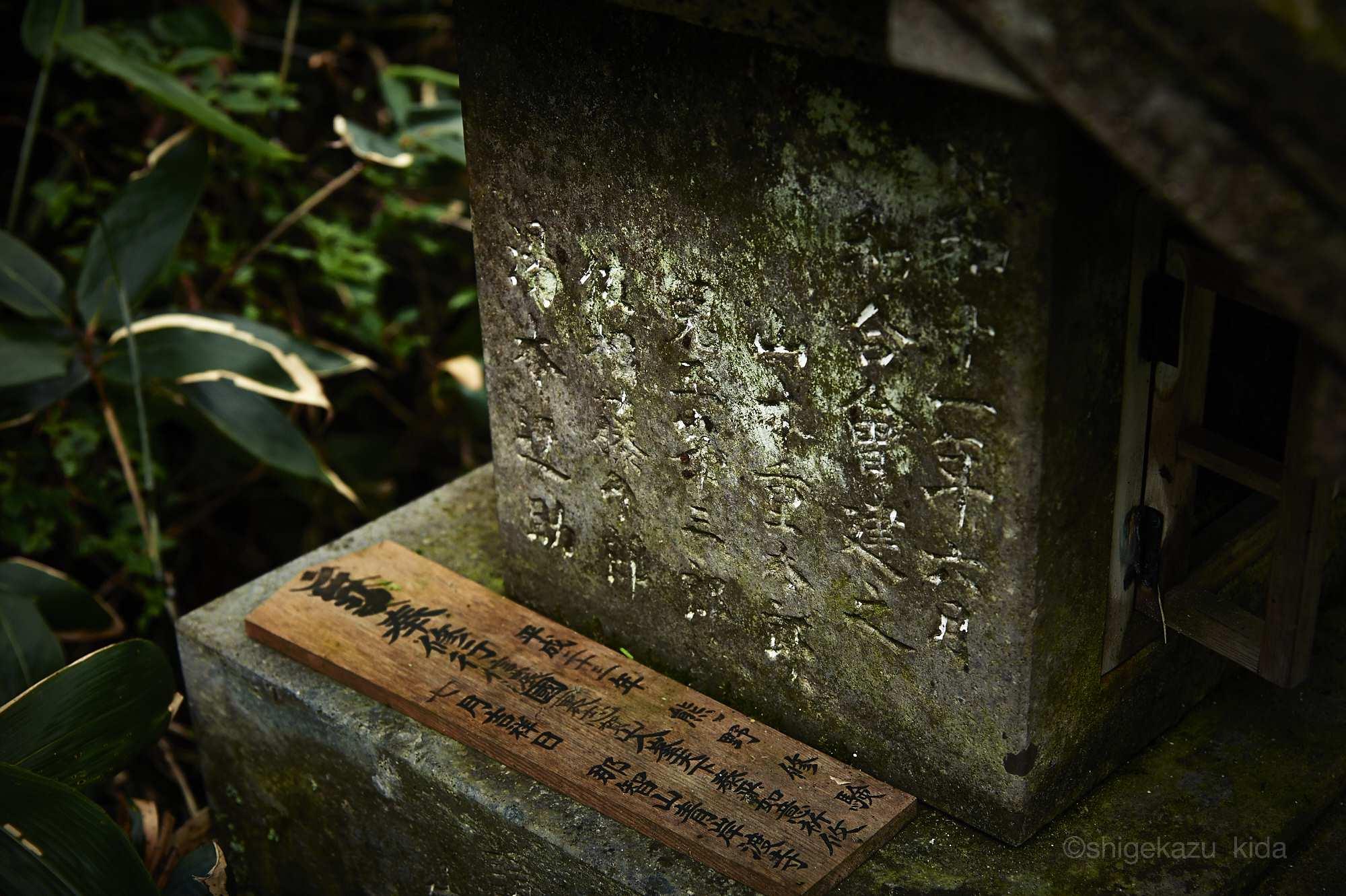 志賀山の祠と青岸渡寺の熊野修験の札