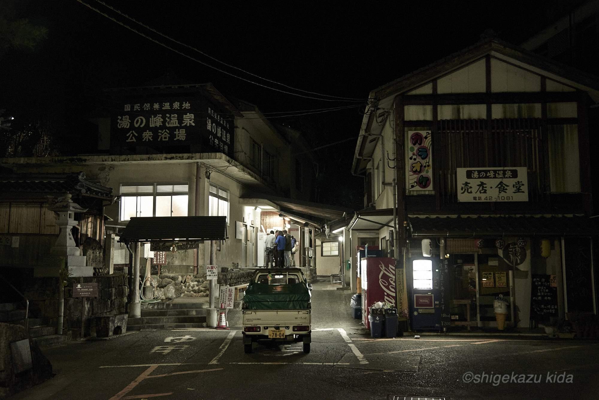 貴田茂和 shigekazu kida 熊野古道の湯の峰温泉